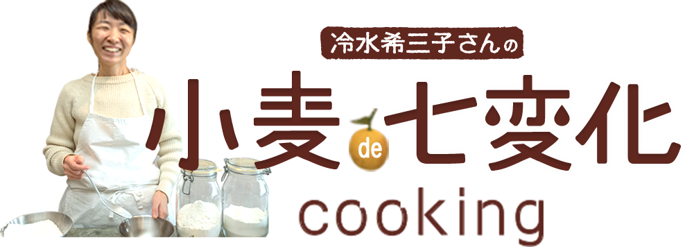 冷水希三子さんの小麦de七変化cooking