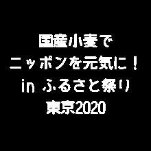 国産小麦でニッポンを元気に!「ふるさと祭り東京2020」