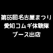 第65回名古屋まつりへ愛知コムギ体験隊ブース出店