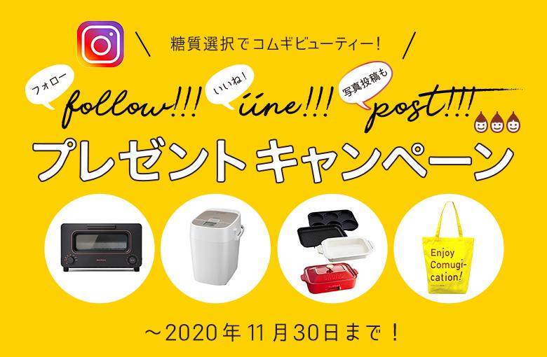 インスタフォロー!いいね!で豪華賞品をプレゼント!キャンペーン期間は2020年11月30日まで。詳細はこちらから。